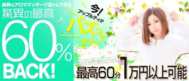 アップルティ 長崎店の求人画像