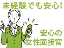 女性面接官常勤☆のアイキャッチ画像