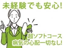 性病リスクは驚きのゼロ☆のアイキャッチ画像