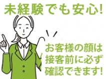 安心・安全の身バレ対策有り☆のアイキャッチ画像
