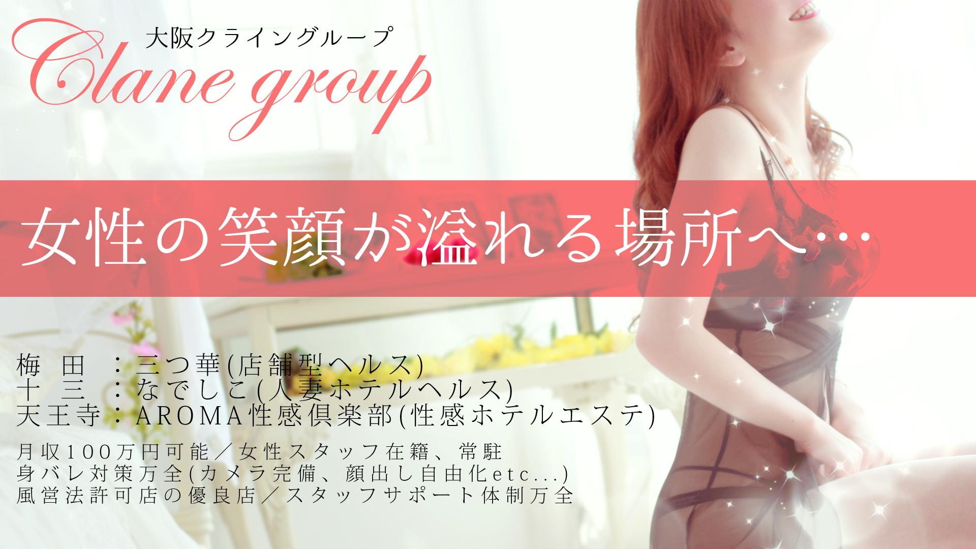 クライングループ大阪