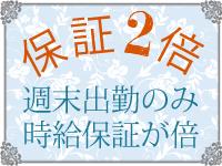 AROMA性感倶楽部 新大阪