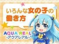 AQUA REAL -アクアレアル-