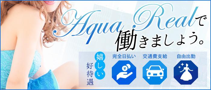 未経験・AQUA REAL -アクアレアル-