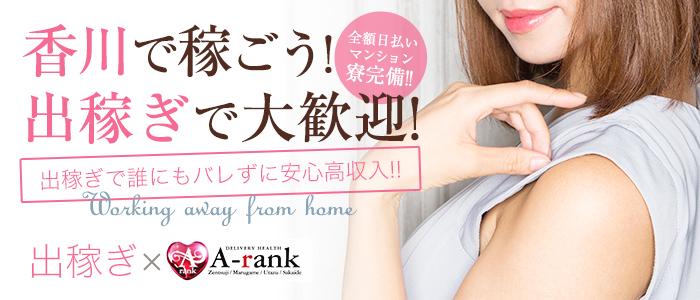 出稼ぎ・A-rank
