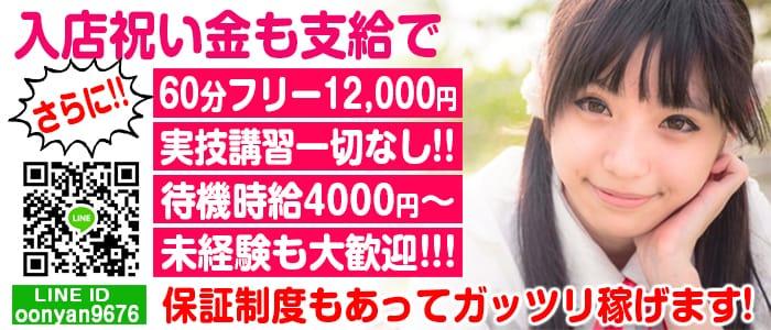 新宿☆にゃんだ☆fullの求人画像