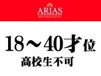リラクゼーション アリア(Aria)で働くメリット1