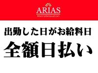 リラクゼーション アリア(Aria)で働くメリット3