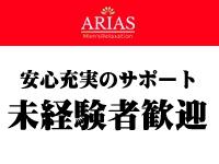 リラクゼーション アリア(Aria)で働くメリット4