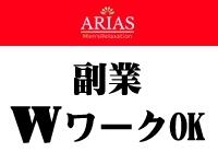 リラクゼーション アリア(Aria)で働くメリット5