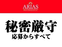 リラクゼーション アリア(Aria)で働くメリット6