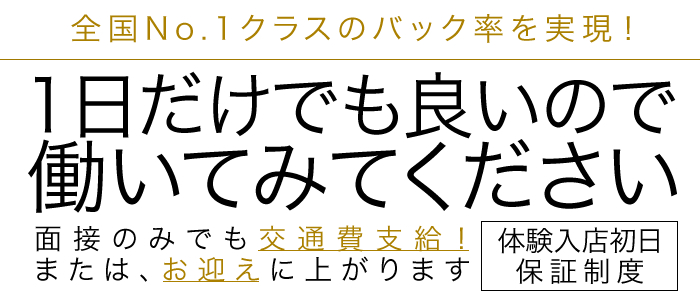 体験入店・ARK