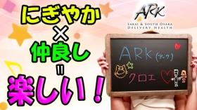 ARKの求人動画