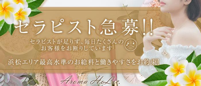 Aroma HoLic.の求人画像