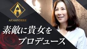 ARMANDIERE~アルマンディ~の求人動画