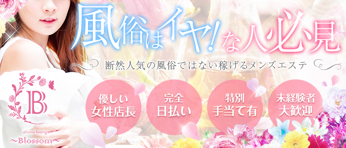 Aromalounge ~blossom~