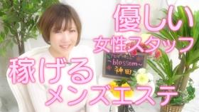 Aromalounge ~blossom~の求人動画