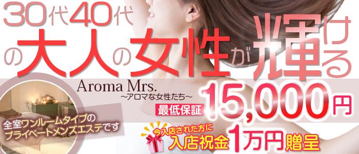 Aroma Mrs. ~アロマな女性達~の求人画像