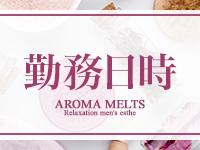 アロマメルツ AROMA MELTSで働くメリット1