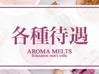 アロマメルツ AROMA MELTSで働くメリット3