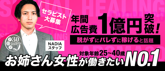 神戸性感帯アロマ30の求人画像