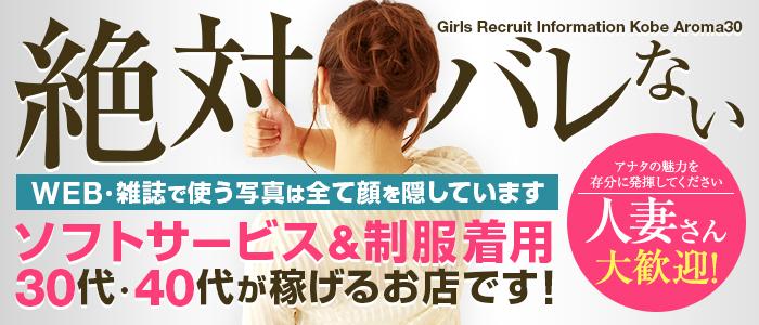 神戸性感帯アロマ30の求人情報