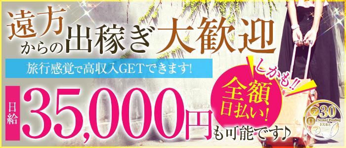 体験入店・神戸性感帯アロマ30