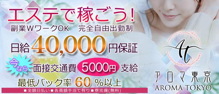 アロマ東京の求人画像