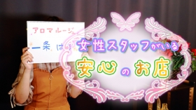 AROMA ROUGE(アロマルージュ)に在籍する女の子のお仕事紹介動画