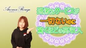 AROMA ROUGE(アロマルージュ)の求人動画