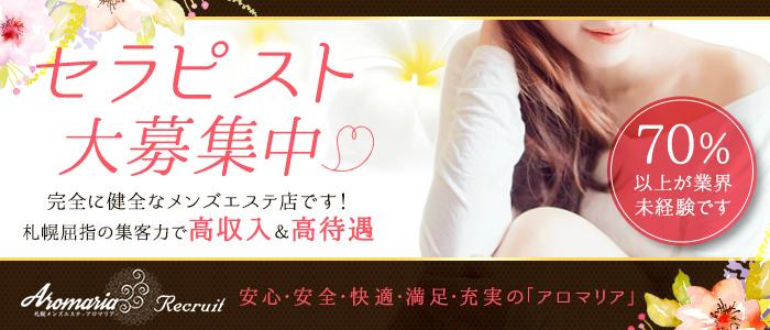 札幌メンズエステ アロマリアの求人画像