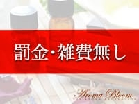 Aroma Bloom(アロマブルーム)熊本店