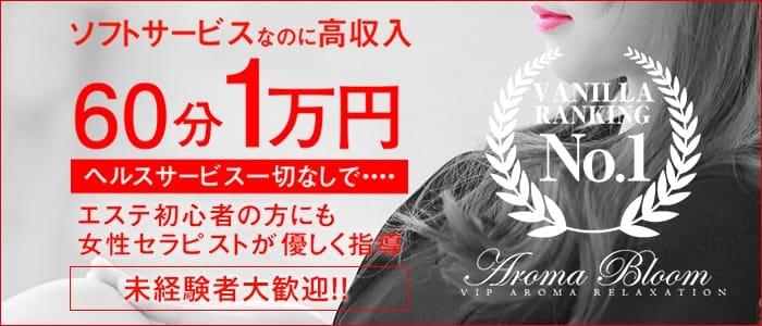 未経験・Aroma Bloom(アロマブルーム)熊本店