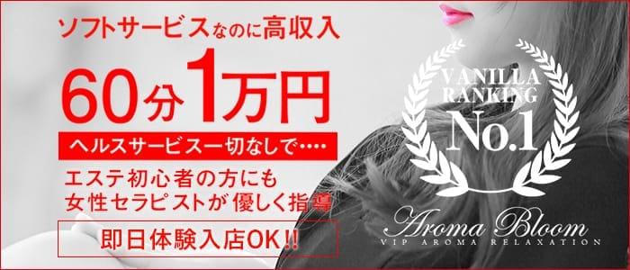 体験入店・Aroma Bloom(アロマブルーム)熊本店