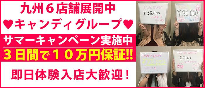 体験入店・AROMA CANDY佐賀店