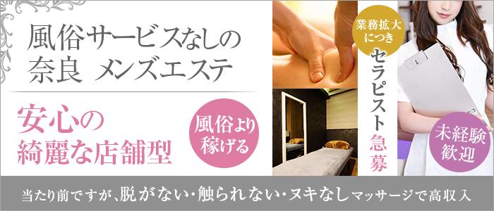 アロマクリニック奈良 香芝店の求人画像