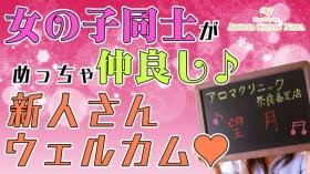 アロマクリニック奈良 香芝店に在籍する女の子のお仕事紹介動画