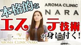 アロマクリニック奈良の求人動画