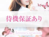 Aroma Curacion~アロマ クラシオン~で働くメリット3