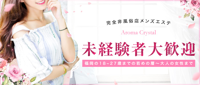 Aroma Crystalの未経験求人画像