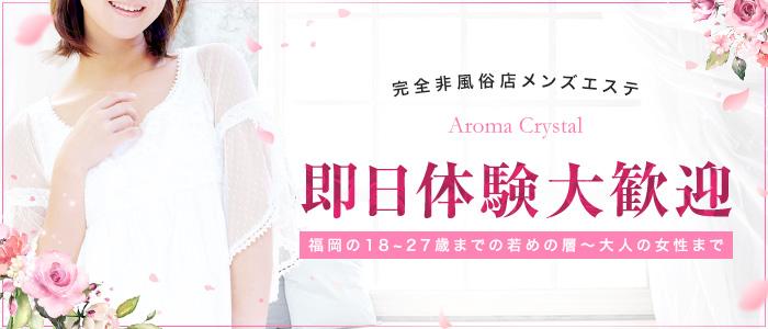 Aroma Crystalの体験入店求人画像