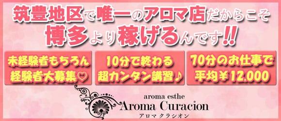 Aroma Curacion(アロマクラシオン)