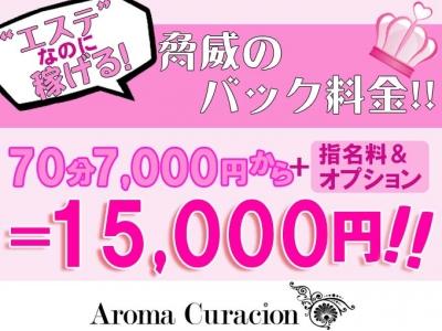 体験入店・Aroma Curacion(アロマクラシオン)