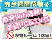 完全個室待機でリラックス♪高速無料Wifi完備!!のアイキャッチ画像