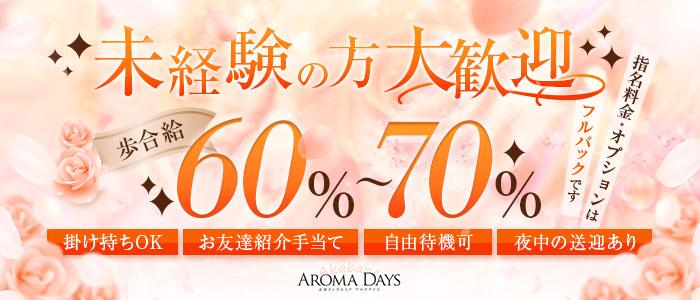 AROMA DAYSの求人画像