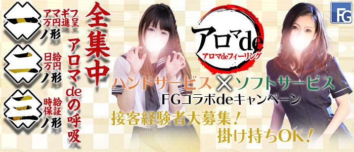 アロマdeフィーリングin横浜(FG系列)の求人画像