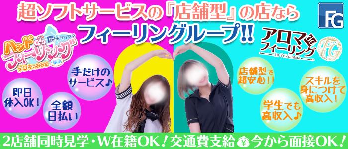 アロマdeフィーリングin横浜(FG系列)の体験入店求人画像