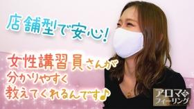 アロマdeフィーリングin横浜(FG系列)の求人動画