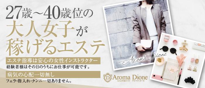 大人の性感エステ Aroma Dioneの求人画像