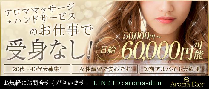 出稼ぎ・Aroma Dior